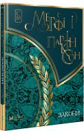 Книга Ігор Назаренко «Мерфі і Паркінсон Закони» 978-617-690-362-8