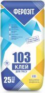 Клей для плитки Ферозіт 103 ПРОФІ 25кг