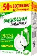 Таблетки для ПММ Green&Clean Multi-Action 108 шт.