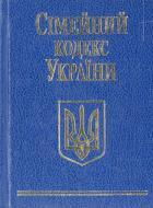 Книга «Сiмейний кодекс України» 978-966-03-5379-4