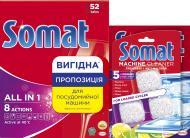 Набір для ПММ Somat Cтартовий пакет Все в 1