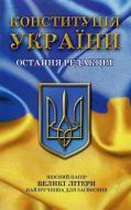 Книга «Конституція України. 10 грудня 2012 року» 978-966-471-129-3