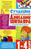 Книга «Сучасний універсальний довідник школяра. 1-4 класи» 978-966-481-054-5