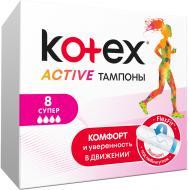 Тампони гігієнічні Kotex Active super 8 шт.