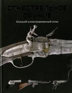 Книга «Огнестрельное оружие. Большой иллюстрированный атлас» 978-617-7246-42-7