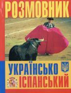 Книга «Розмовник українсько-іспанський» 978-966-548-710-4