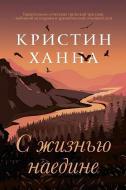 Книга Крістін Генна «С жизнью наедине» 978-5-86471-792-9