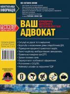 Книга «Ваш адвокат. Юридична допомога автомобілістам України» 978-617-577-014-6