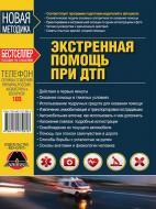 Книга «Экстренная медицинская помощь при ДТП» 978-617-577-081-8