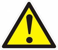 Наклейка Обережно! Інша небезпека 130 мм
