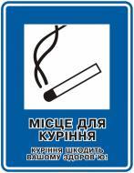 Наклейка Місце для куріння 150х200 мм