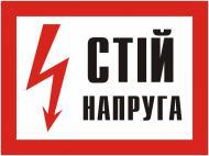 Табличка Стій! Напруга 280х210 мм