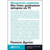 Книга Памела Дуглас «Искусство сериала. Как стать успешным автором на ТВ.» 978-617-7858-28-6