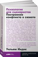 Книга Вільям Індик «Психология для сценаристов. Построение конфликта в сюжете.» 978-617-7858-27-9