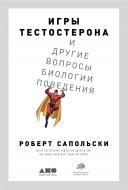 Книга Роберт Сапольски «Игры тестостерона и другие вопросы биологии поведения» 978-617-7858-29-3