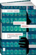 Книга Кристофер Хэднеги «Искусство обмана. Социальная инженерия в мошеннических схемах» 978-617-7858-24-8