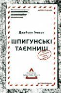 Книга Джейсон Генсон «Шпигунські таємниці. Як захистити своє життя» 978-617- 7279-82- 1