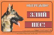 Табличка Обережно! Злий пес! Німецька вівчарка 5295