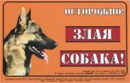 Табличка Обережно! Злий пес! Німецька вівчарка 5299