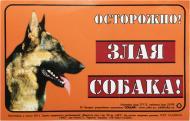 Наклейка Обережно! Злий пес! Німецька вівчарка 2717