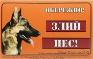 Наклейка Обережно! Злий пес! Німецька вівчарка 2716