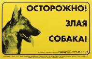 Наклейка Обережно! Злий пес! Німецька вівчарка 2707