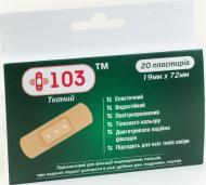 Пластир медичний КАЛИНА МЕДИЧНА +103 на тканинній основі №20 19 мм x 72 мм 20 шт.