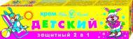 Крем Невская Косметика дитячий захисний 2 в 1 40 мл