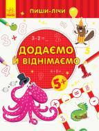Книжка-розвивайка «Додаємо та віднімаємо. Математика. 5-6 років» 978-966-749-979-2