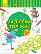 Книжка-розвивайка «Малюємо доріжки. Письмо. 3-4 роки» 978-966-749-974-7