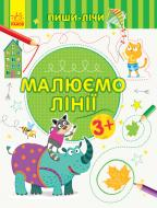 Книжка-розвивайка «Малюємо лінії. Письмо. 3-4 роки» 978-966-749-957-0