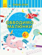 Книжка-розвивайка «Обводимо малюнки. Письмо. 4-5 років» 978-966-749-975-4
