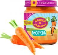 Пюре Ложка в ладошке Морковь