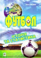 Книга Лев Легкий «Футбол. Історія та статистика. Енциклопедичний довідник» 978-966-10-2619-2