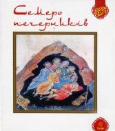 Книга «Семеро печерників» 978-966-10-3246-9