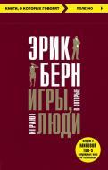 Книга Ерік Берн «Игры, в которые играют люди» 9786177808090