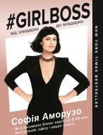 Книга Софія Аморузо «Girlboss: від злидарки до владарки» 978-617-7808-17-5