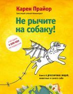 Книга Карен Прайор «Не рычите на собаку! книга о дрессировке людей, животных и самого себя» 978-617-7808-25-0