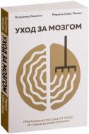 Книга Володимир Яковлєв «Уход за мозгом» 978-617-7808-31-1