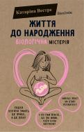 Книга Вестре Катарина «Життя до народження» 978-617-7808-16-8