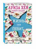 Книга Луїза Хей «Жизнь тебя любит» 978-617-7808-49-6