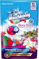 Капсули для машинного прання WASCHKONIG COLOR Duo 0,225 кг 12 шт.