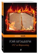 Книга Рей Бредбері «451 градус по Фаренгейту» 978-617-7764-15-0