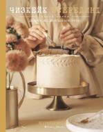 Книга Вікторія Мельник «Чизкейк всередині. Книга третя. Десерти, які хочеться повторити!» 978-966-993-208-2
