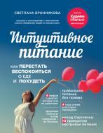 Книга Світлана Броннікова «Інтуїтивне харчування» 978-966-993-218-1