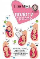 Книга Ліза Мока «Пологи— просто. Вагітність, пологи, перші місяці життя малюка— про найважливіше в житті жінки» 978-