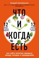 Книга Андрій Бєловешкін «Что и когда есть. Как найти золотую середину между голодом и перееданием» 978-966-993-103-0
