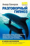 Книга Анвар Бакіров «НЛП-технологии: Разговорный гипноз» 978-966-993-312-6