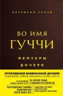 Книга Патрисія Гуччі «Во имя Гуччи. Мемуары дочери (2-е издание, исправленное)» 978-966-993-300-3