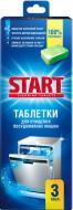 Таблетки для ПММ START Cleaner 3 шт.